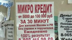 Микрофинансовые организации в 2014 году