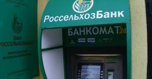 Банкомат Россельхозбанка
