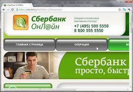 Как открыть вклад в Сбербанк-Онлайн