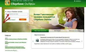 вход в сбербанк-онлайн