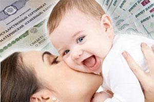 Сколько составляет материнский капитал?