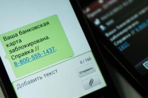 Как заблокировать банковскую карту Сбербанка России по телефону