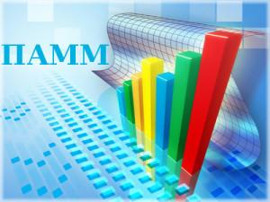 Вложения в ПАММ-счета