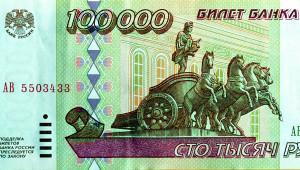 Дефолт рубля