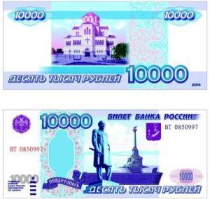 ЛДПР предлагает выпустить 10-тысячную купюру с видами Севастополя