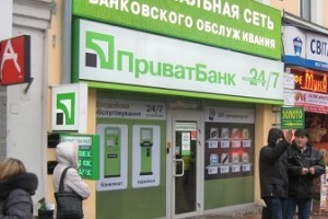 Приватбанк история