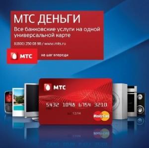 Тарифы и комиссии по виртуальной карте МТС Деньги