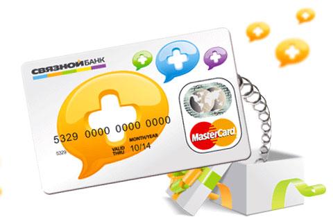 кредитная карта связного