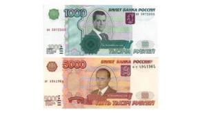 На каких российских купюрах какие города изображены?