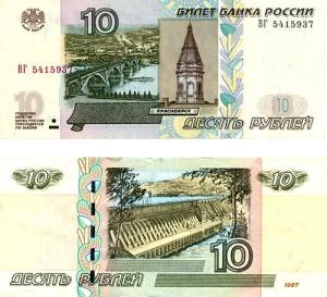Купюра 10 рублей