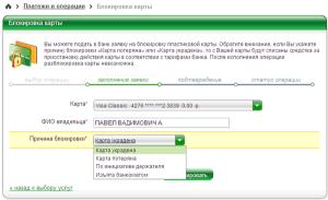 Как заблокировать карту через Сбербанк-Онлайн