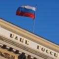 Кому принадлежит и подчиняется Центробанк России