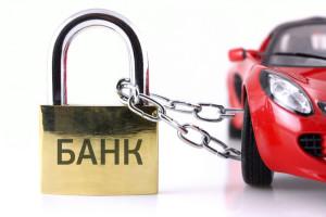 Как проверить авто на предмет залога и кредит