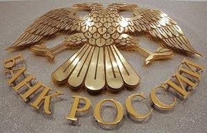 Кому принадлежит ЦБ РФ