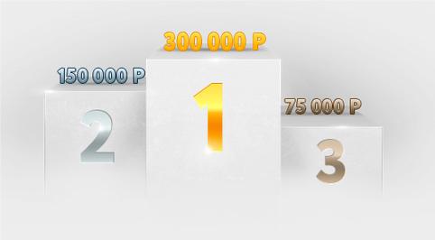 Конкурс от Binomo «Новые горизонты» с призовым фондом 1 млн.