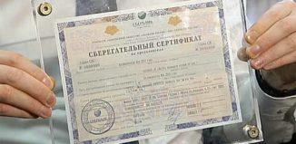 Что такое сертификат Сбербанка?