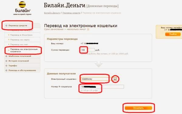 Перевод денег со счета Билайна на электронный кошелек