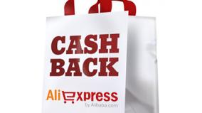 Как получить скидку на Алиэкспресс: кэшбэк до 15%