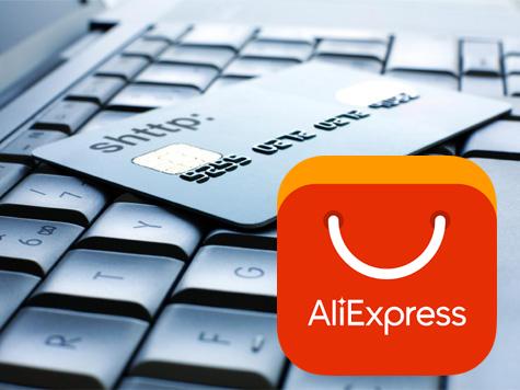 Оплата заказа на Алиэкспресс различными способами