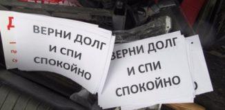 Госдума ввела ограничения в деятельность колллекторских агентств