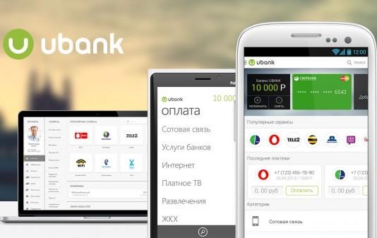 Что такое Ubank: займы, переводы, оплата и страховка