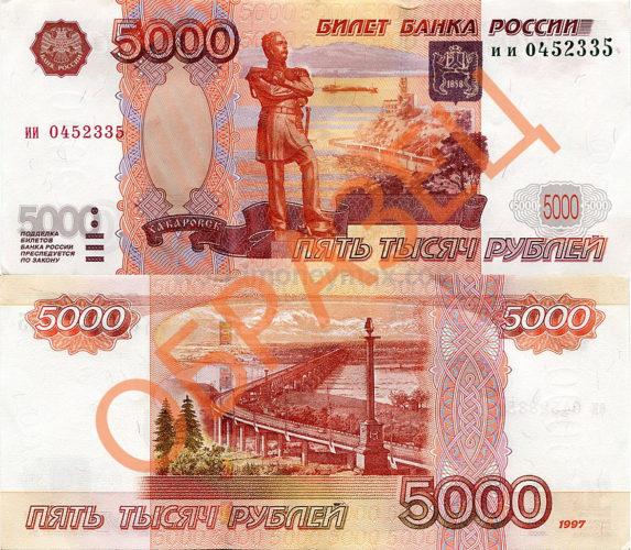 Внешний вид денежной купюры 5000 рублей, дата появления, размеры и защитные элементы