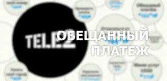 Обещанный платеж от Теле2 – кредит на телефон для тех, кто хочет быть на связи