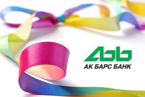 Кредитная карта АК Барс банка: оформление, тарифы, беспроцентный период, отзывы