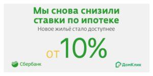 сбербанк ипотека отзывы спб днс кредит онлайн новосибирск