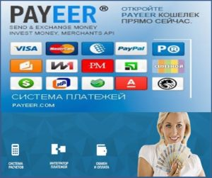 Способы вывода денег с Payeer-кошелька