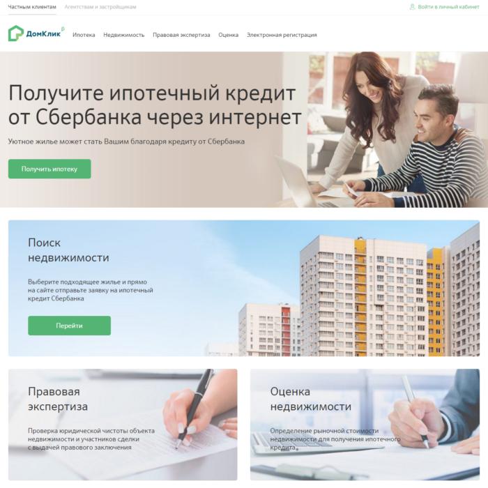 Домклик от Сбербанка – это онлайн-площадка для оформления ипотеки