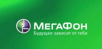 «Попрошайка» при нулевом балансе на Мегафоне