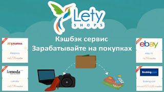 Кэшбэк Летишопс позволяет экономить и возвращать часть истраченных на интернет-покупки денег