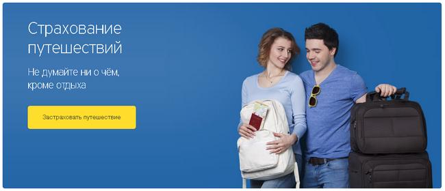 Страхование путешественников от Тинькофф онлайн: стоимость, оформление, отзывы