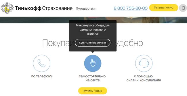 Как оформить страховой полис путешественника от Тинькофф: инструкция