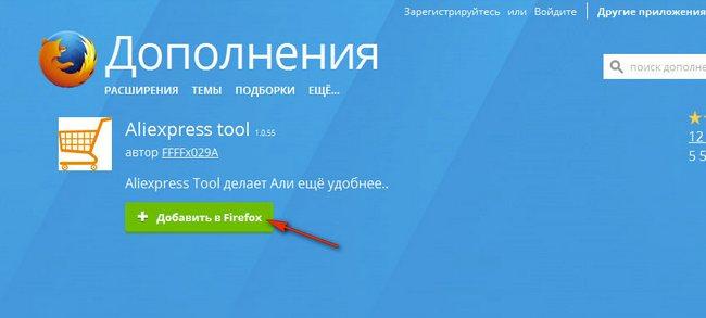 Расширение AliTools для Firefox
