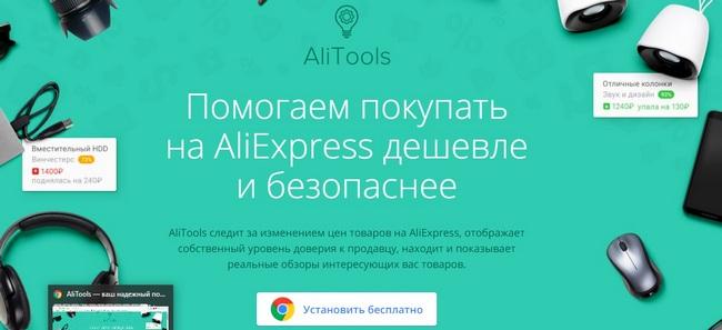 Расширение AliTools для Алиэкспресс: отзывы, цены на товары и рейтинг продавцов