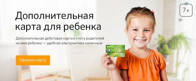 Банковская карта для ребенка вСбербанке