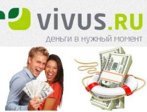 онлайн-займ на Вивус (Vivus)