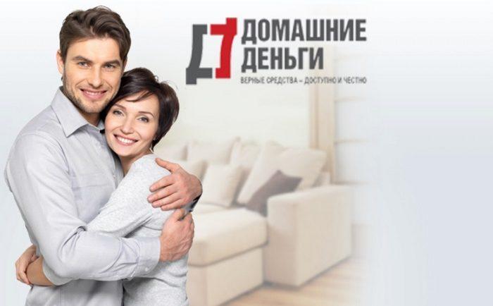 Домашние деньги онлайн