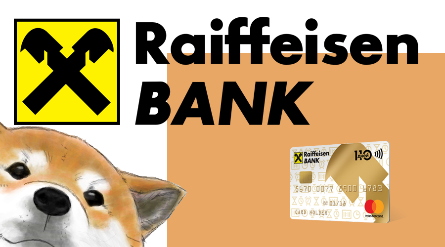 кредитная карта 110 дней без райффайзен