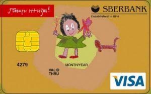 банковские дебетовые карты для ребенка от Сбербанк