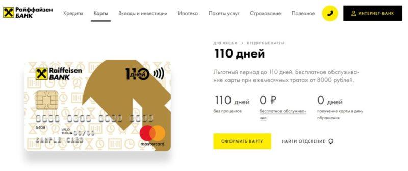 Условия обслуживания кредитной карты