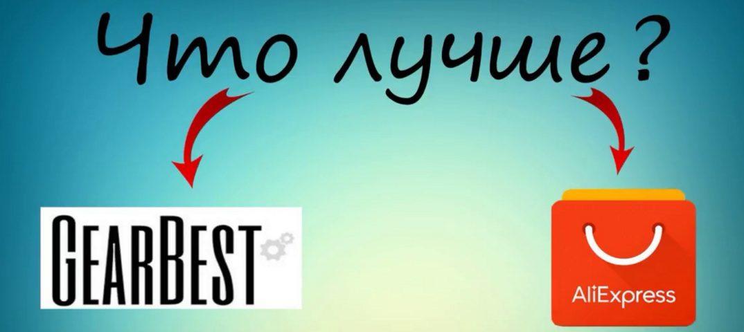 Gearbest или Aliexpress