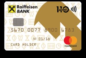 про кредитную карту Райффайзенбанк