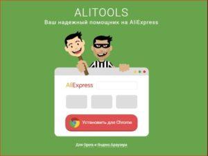 расширение AliTools для Алиэкспресс