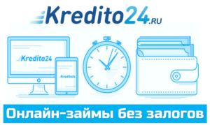 """займ """"Кредито24"""""""