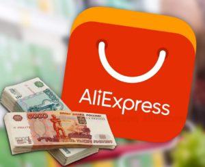 Можно ли отменить заказ на Алиэкспресс после оплаты