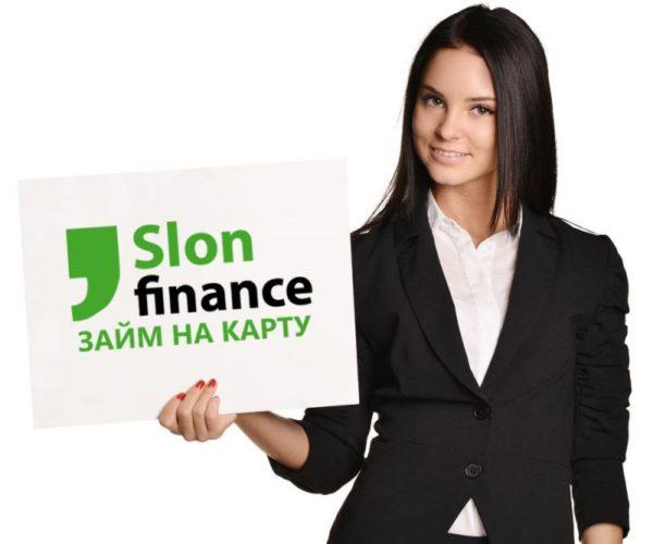 """Деньги в долг за 5 минут в МФО """"Слон Финанс"""""""