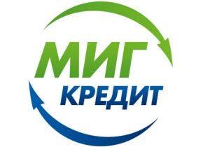 """МФО """"Мигкредит"""""""